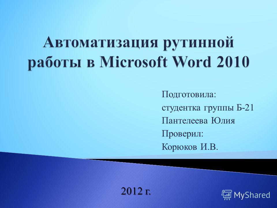 Подготовила: студентка группы Б-21 Пантелеева Юлия Проверил: Корюков И.В. 2012 г.