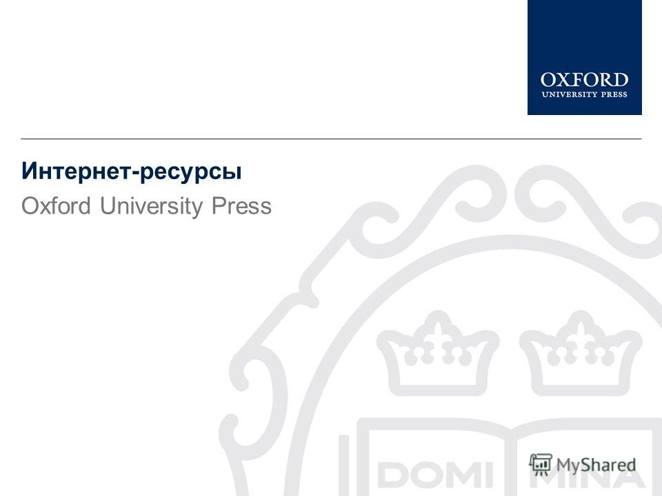 Интернет-ресурсы Oxford University Press