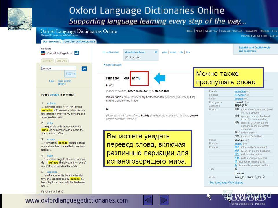 Вы можете увидеть перевод слова, включая различные вариации для испаноговорящего мира. Можно также прослушать слово.