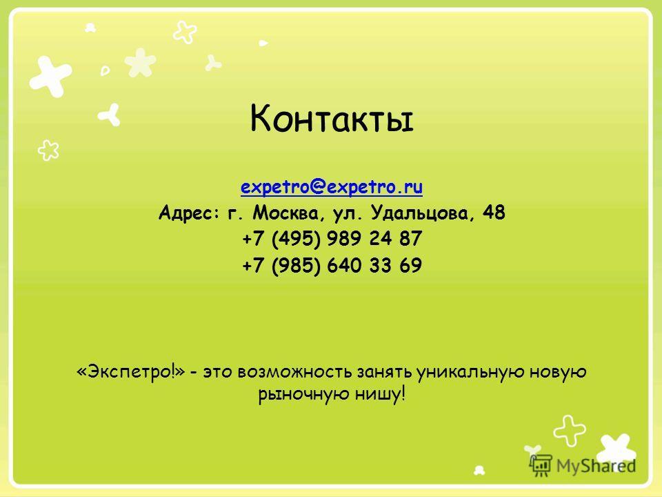 Контакты expetro@expetro.ru Адрес: г. Москва, ул. Удальцова, 48 +7 (495) 989 24 87 +7 (985) 640 33 69 «Экспетро!» - это возможность занять уникальную новую рыночную нишу!