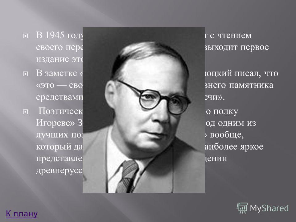 В 1945 году Н. А. Заболоцкий выступает с чтением своего перевода « Слова », а в 1946 году выходит первое издание этого перевода. В заметке « От переводчика » Н. А. Заболоцкий писал, что « это свободное воспроизведение древнего памятника средствами со