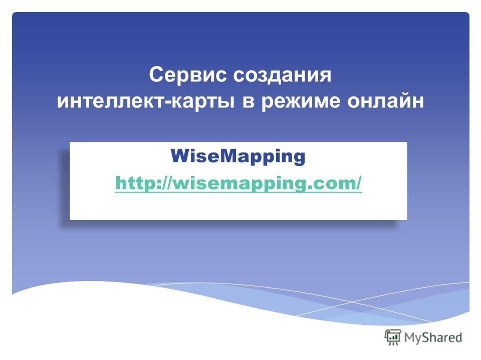 Сервис создания интеллект-карты в режиме онлайн WiseMapping http://wisemapping.com/ WiseMapping http://wisemapping.com/