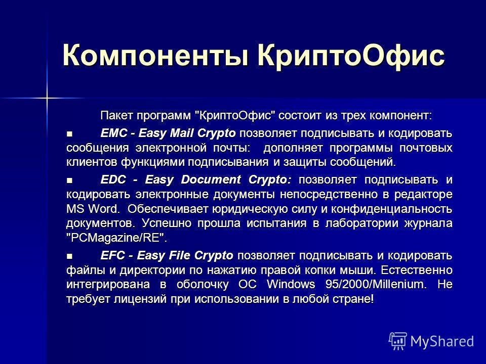 Компоненты КриптоОфис Пакет программ