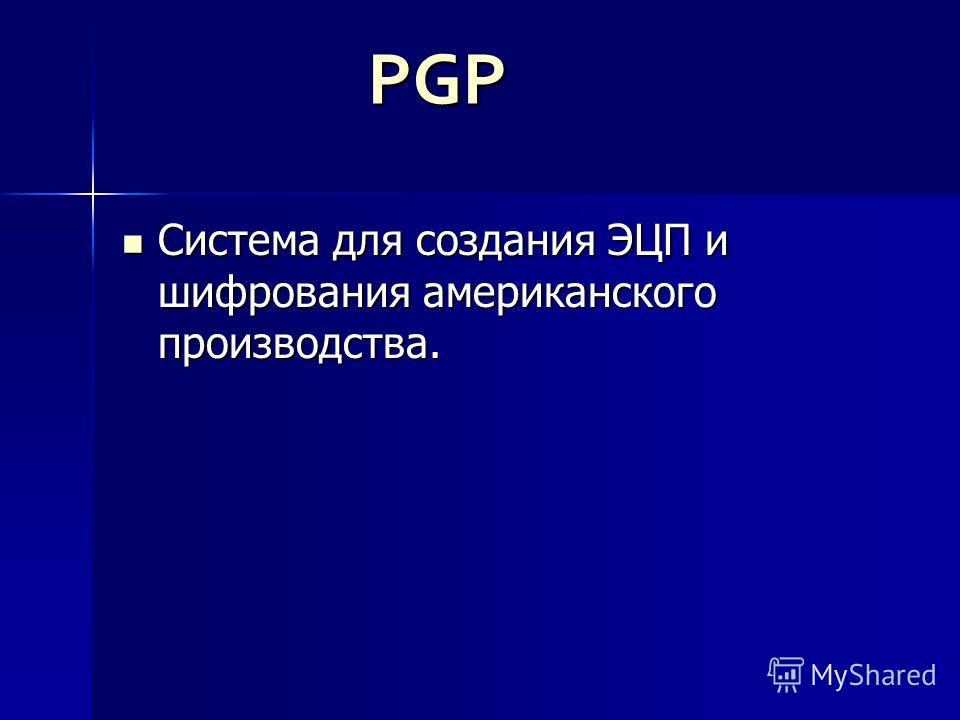 PGP Система для создания ЭЦП и шифрования американского производства. Система для создания ЭЦП и шифрования американского производства.