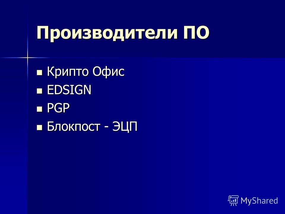 Производители ПО Крипто Офис Крипто Офис EDSIGN EDSIGN PGP PGP Блокпост - ЭЦП Блокпост - ЭЦП