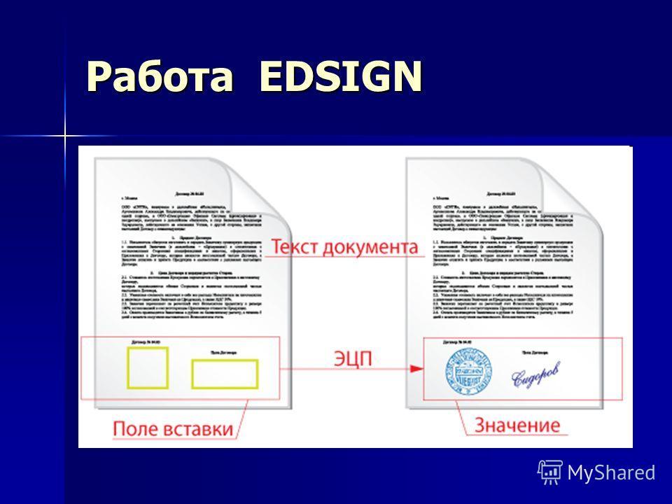 Работа EDSIGN