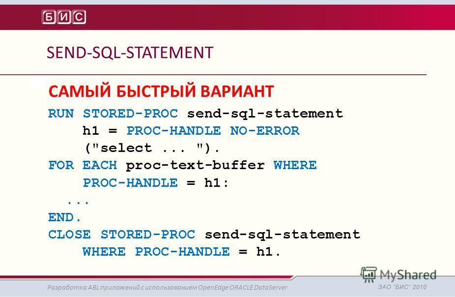 SEND-SQL-STATEMENT Разработка ABL приложений с использованием OpenEdge ORACLE DataServer RUN STORED-PROC send-sql-statement h1 = PROC-HANDLE NO-ERROR (