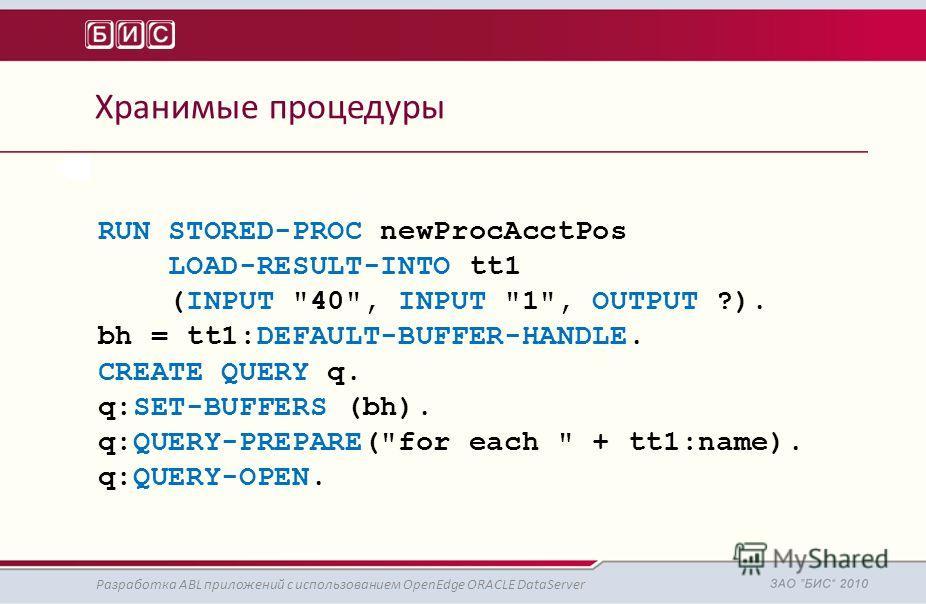 Хранимые процедуры Разработка ABL приложений с использованием OpenEdge ORACLE DataServer RUN STORED-PROC newProcAcctPos LOAD-RESULT-INTO tt1 (INPUT