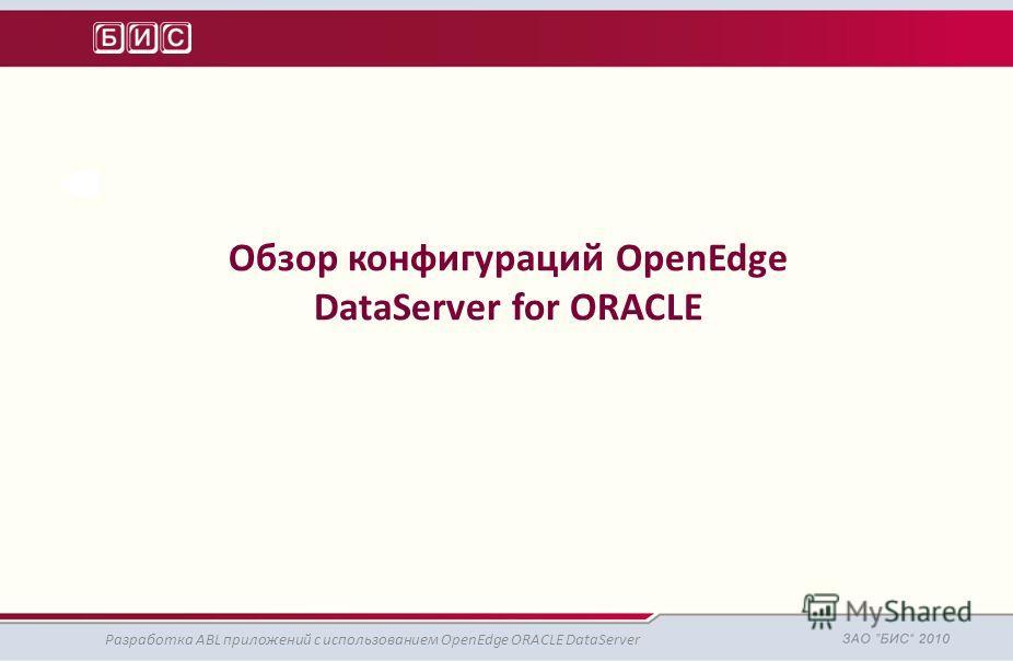 Разработка ABL приложений с использованием OpenEdge ORACLE DataServer Обзор конфигураций OpenEdge DataServer for ORACLE