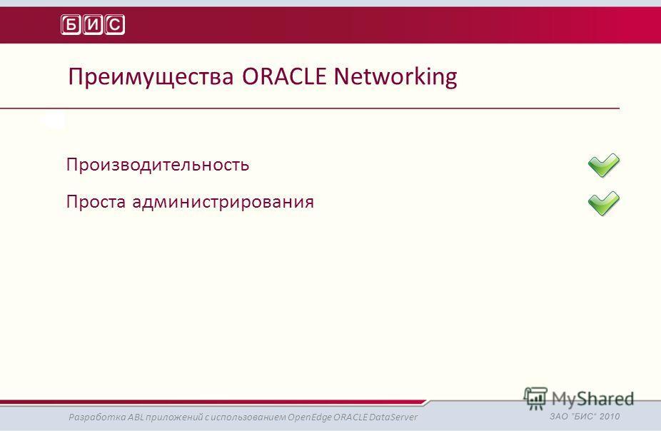 Преимущества ORACLE Networking Разработка ABL приложений с использованием OpenEdge ORACLE DataServer Производительность Проста администрирования