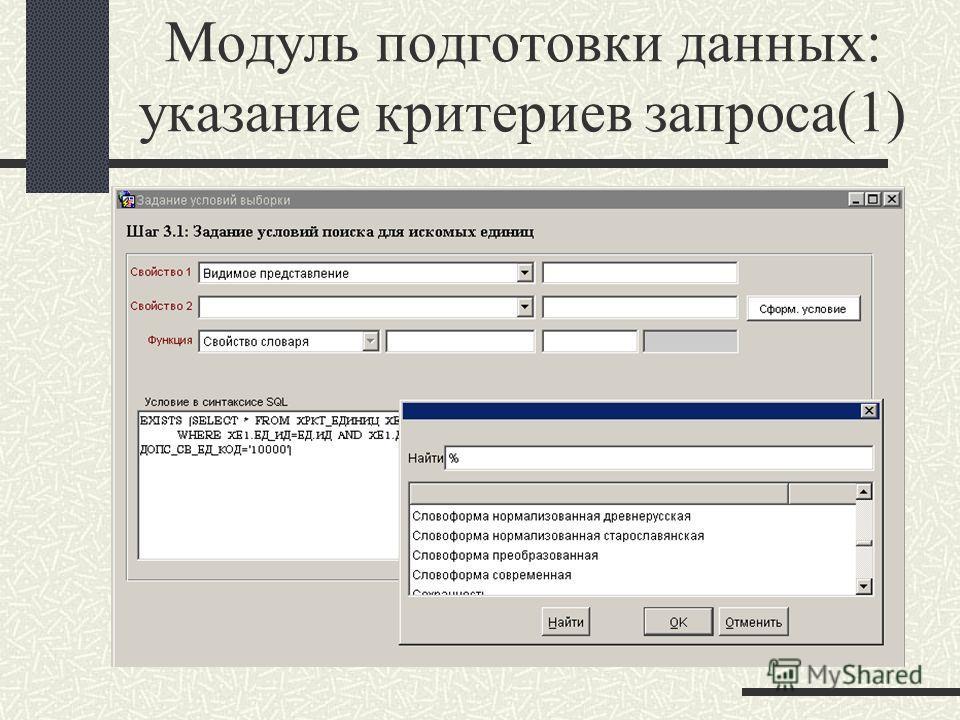 Модуль подготовки данных: выбор единиц поиска