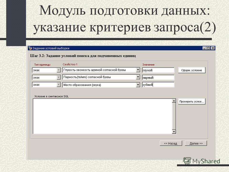 Модуль подготовки данных: указание критериев запроса(1)