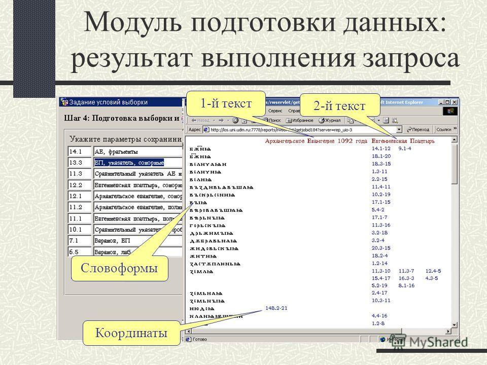 Модуль подготовки данных: указание критериев запроса(2)