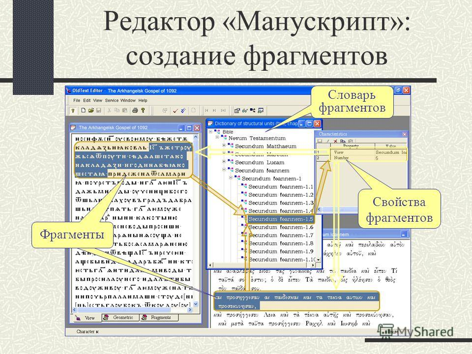 Редактор «Манускрипт»: тексты