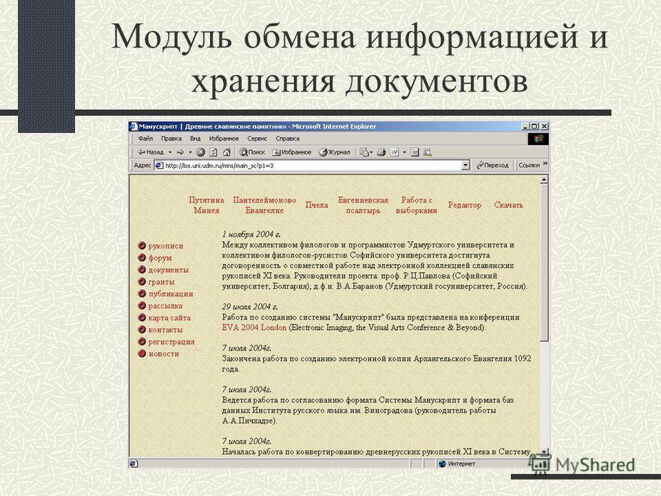 Редактор «Манускрипт»: свойства и значения слова