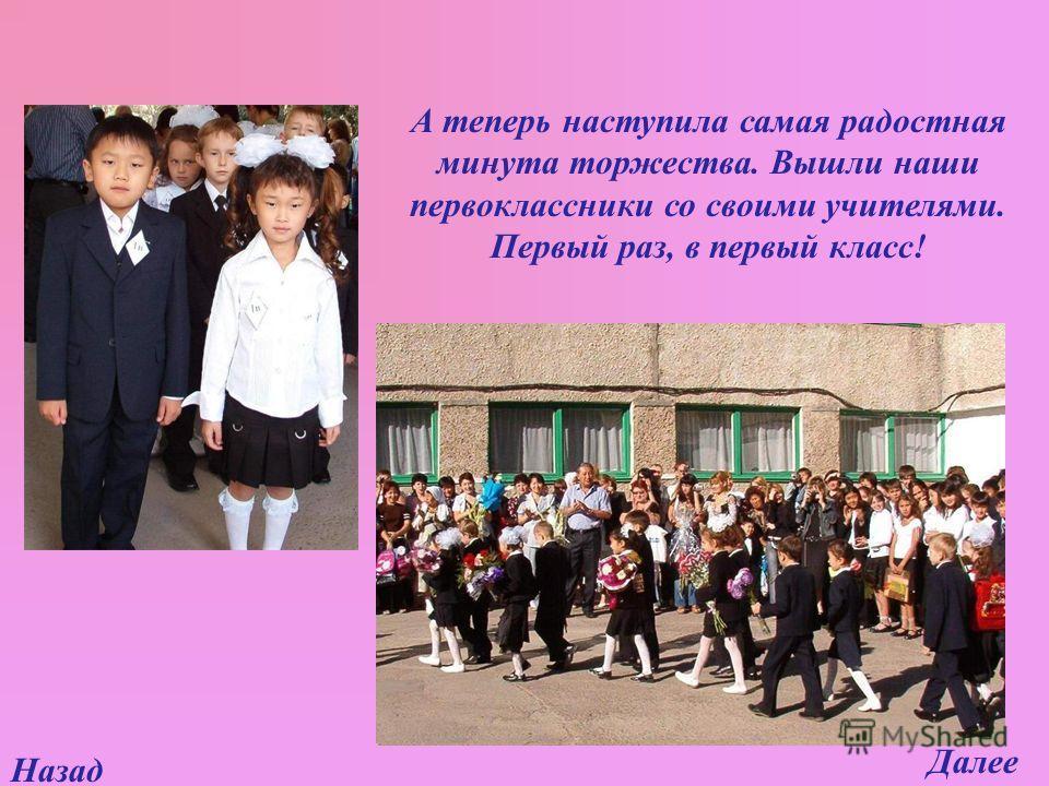 Далее А теперь наступила самая радостная минута торжества. Вышли наши первоклассники со своими учителями. Первый раз, в первый класс!