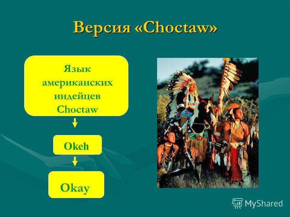Версия «Choctaw» Язык американских индейцев Choctaw Okeh Okay