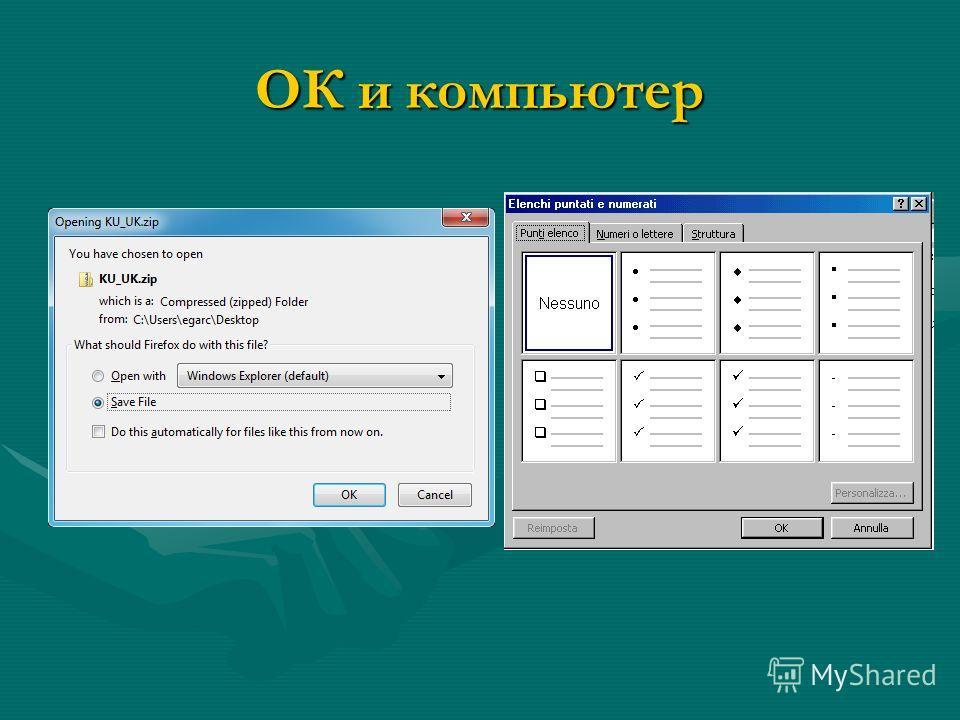 ОК и компьютер