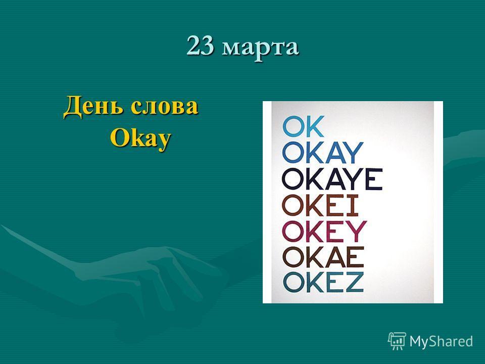 23 марта День слова Okay