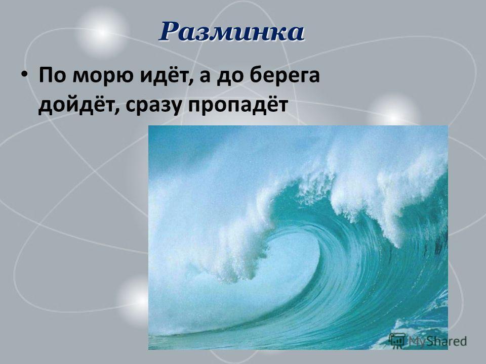 Разминка По морю идёт, а до берега дойдёт, сразу пропадёт