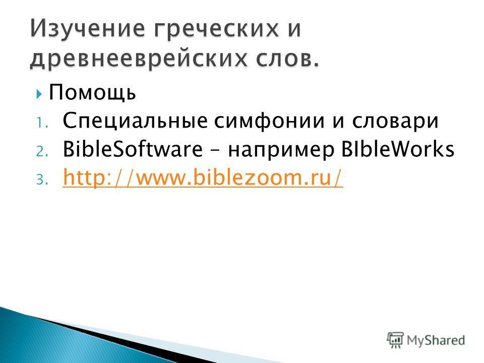 Помощь 1. Специальные симфонии и словари 2. BibleSoftware – например BIbleWorks 3. http://www.biblezoom.ru/ http://www.biblezoom.ru/