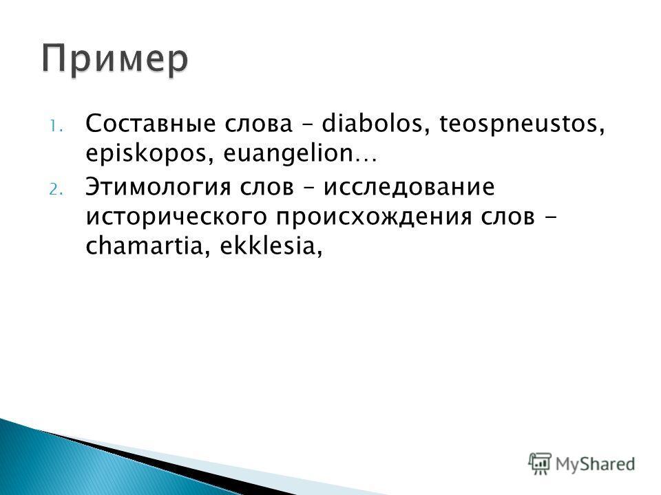 1. Составные слова – diabolos, teospneustos, episkopos, euangelion… 2. Этимология слов – исследование исторического происхождения слов - chamartia, ekklesia,