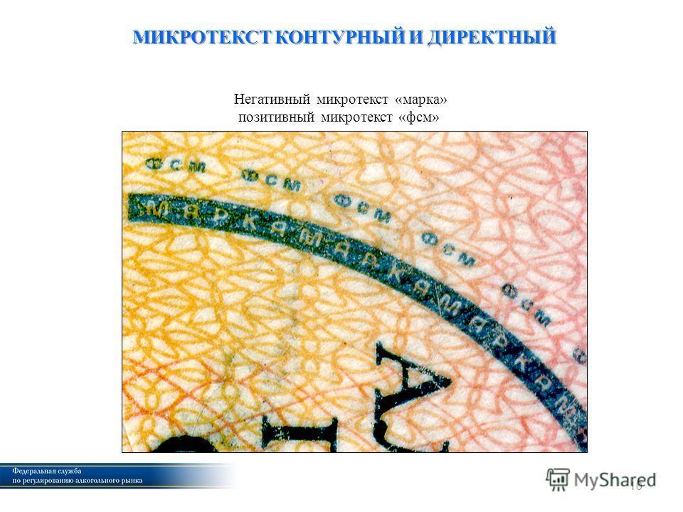 Негативный микротекст «марка» позитивный микротекст «фсм» 10 МИКРОТЕКСТ КОНТУРНЫЙ И ДИРЕКТНЫЙ