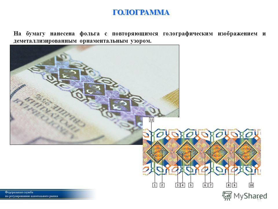 ГОЛОГРАММА 11 На бумагу нанесена фольга с повторяющимся голографическим изображением и деметаллизированным орнаментальным узором.