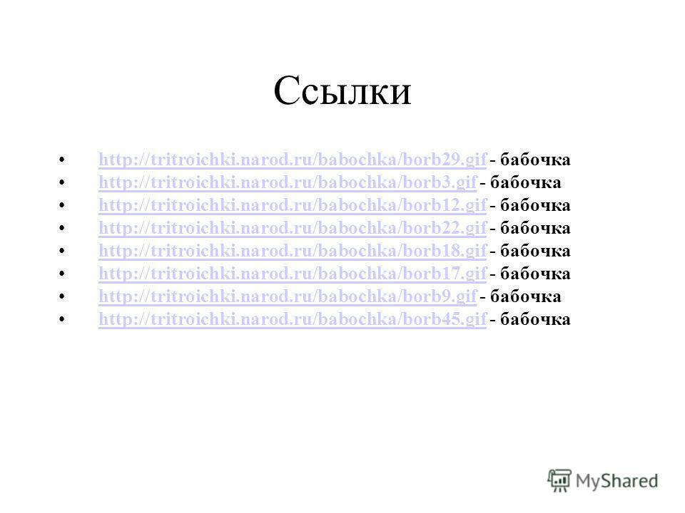 Ссылки http://www.gifpark.ru/Gifs/NATURE/p7.gif - грибhttp://www.gifpark.ru/Gifs/NATURE/p7.gif http://www.gifpark.ru/Gifs/NATURE/p4.gif - гриб с муравьёмhttp://www.gifpark.ru/Gifs/NATURE/p4.gif http://www.gifpark.ru/Gifs/NATURE/p14.gif - грибhttp://w