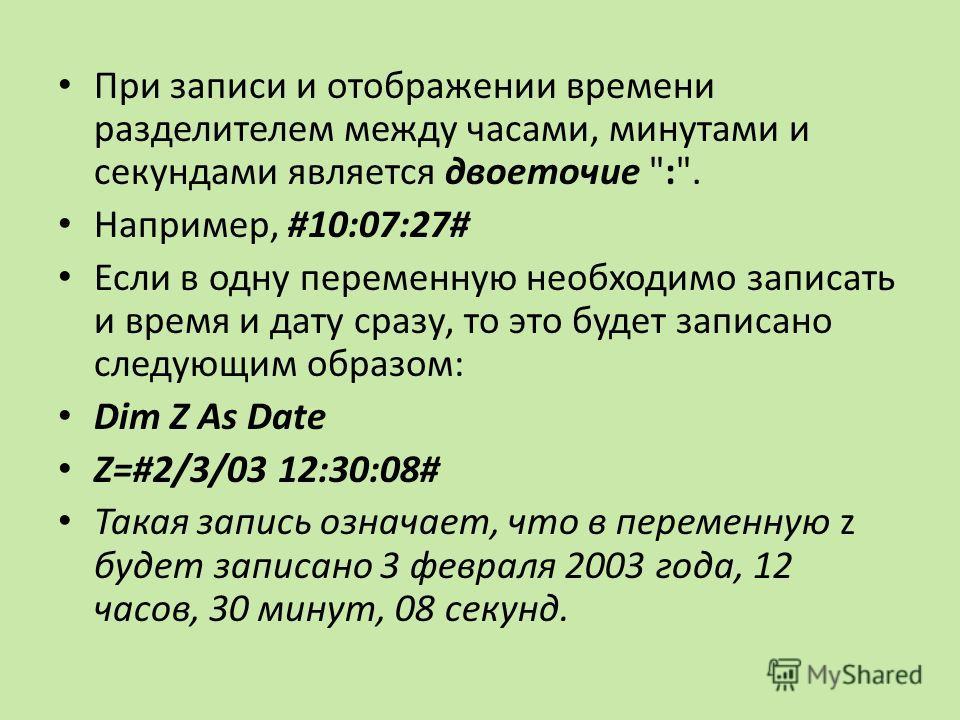 При записи и отображении времени разделителем между часами, минутами и секундами является двоеточие