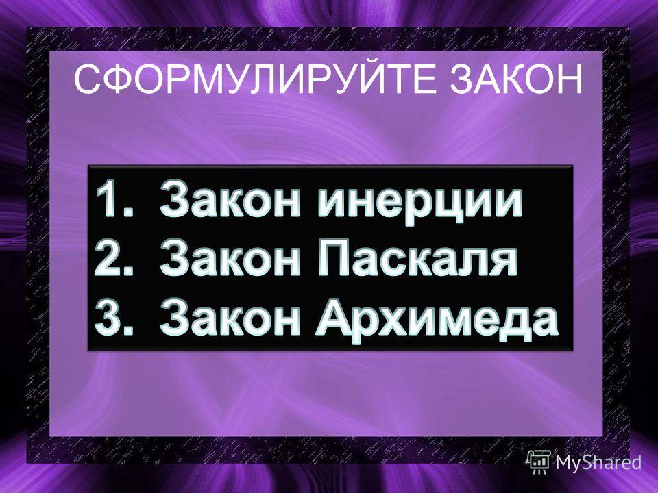 СФОРМУЛИРУЙТЕ ЗАКОН