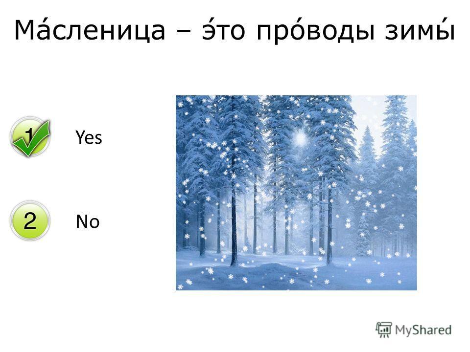 Yes No Мáсленица – ́это пр́оводы зим́ы
