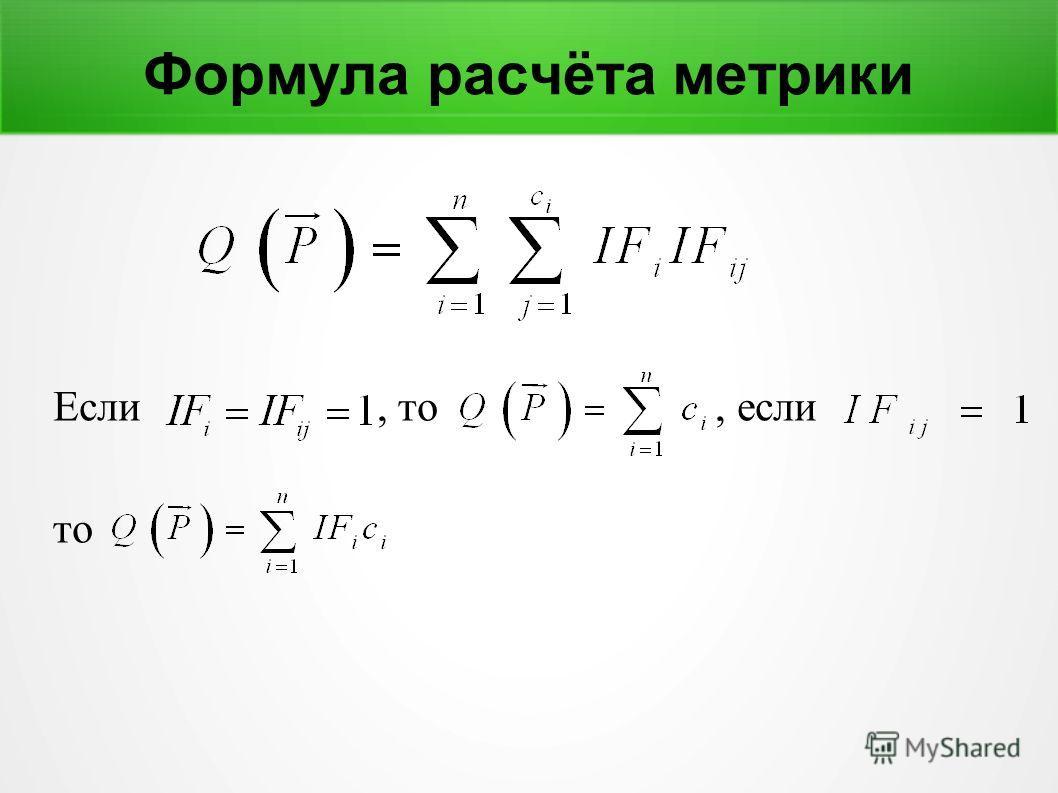 Формула расчёта метрики Если, то, если то