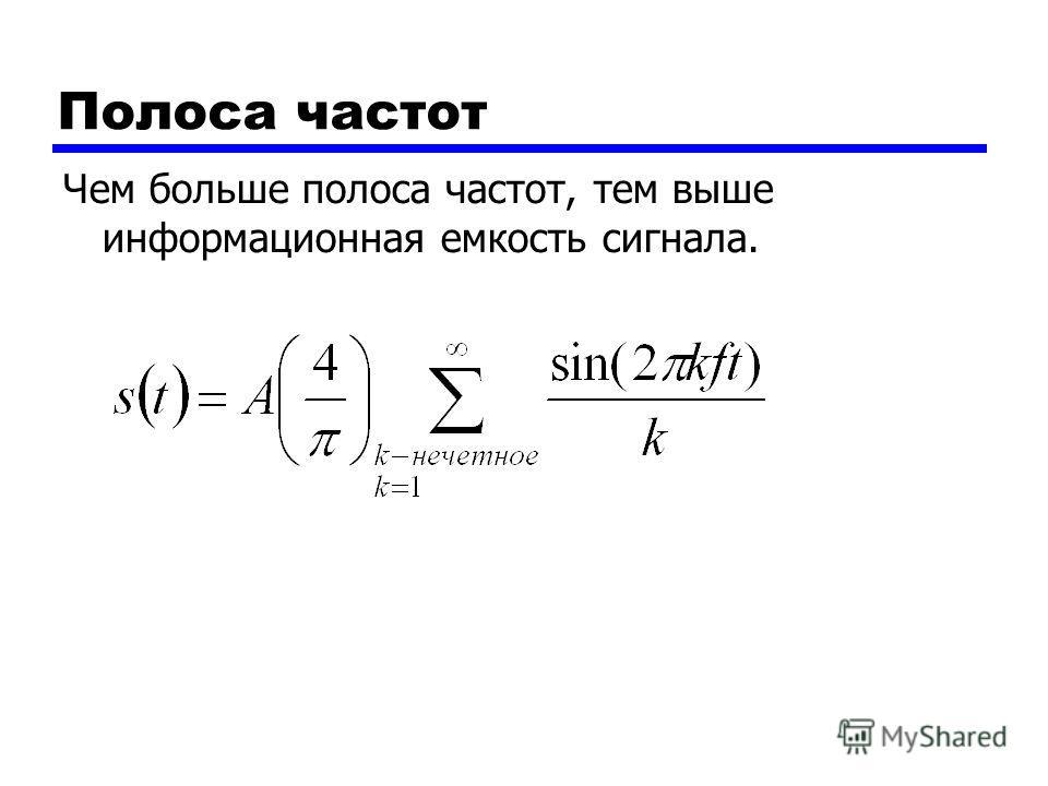 Полоса частот Чем больше полоса частот, тем выше информационная емкость сигнала.