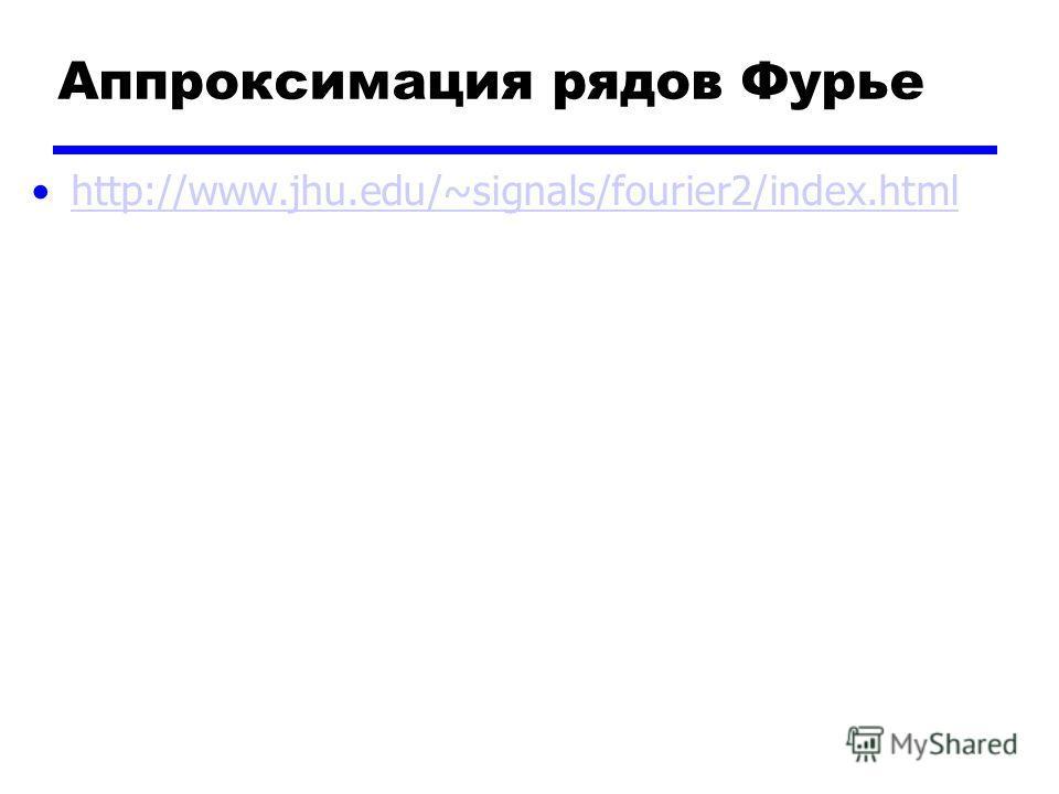 Аппроксимация рядов Фурье http://www.jhu.edu/~signals/fourier2/index.html