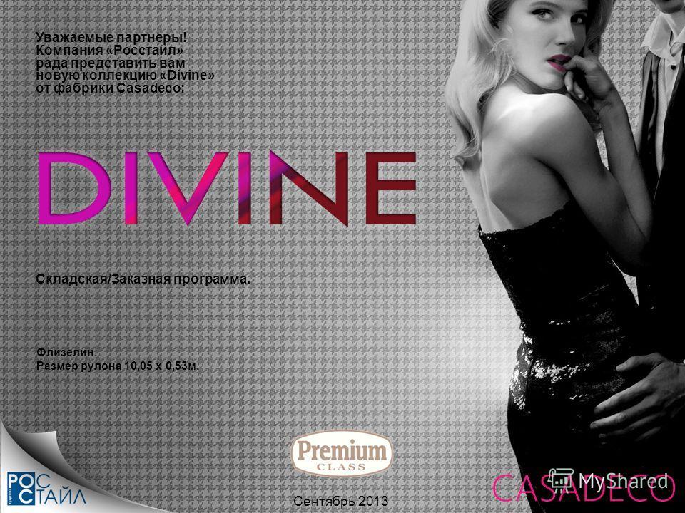Уважаемые партнеры! Компания «Росстайл» рада представить вам новую коллекцию «Divine» от фабрики Casadeco: Сентябрь 2013 Флизелин. Размер рулона 10,05 x 0,53м. Складская/Заказная программа.