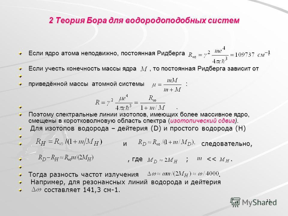 11 2 Теория Бора для водородоподобных систем Если ядро атома неподвижно, постоянная Ридберга. Если учесть конечность массы ядра, то постоянная Ридберга зависит от приведённой массы атомной системы :. Поэтому спектральные линии изотопов, имеющих более