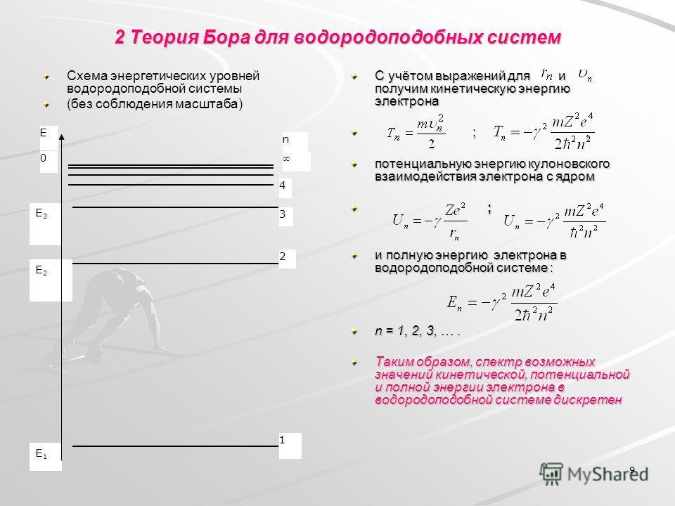 9 2 Теория Бора для водородоподобных систем Схема энергетических уровней водородоподобной системы (без соблюдения масштаба) С учётом выражений для и получим кинетическую энергию электрона ;, ;, потенциальную энергию кулоновского взаимодействия электр