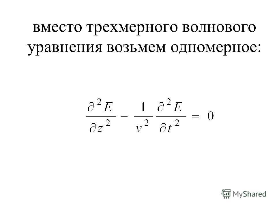вместо трехмерного волнового уравнения возьмем одномерное: