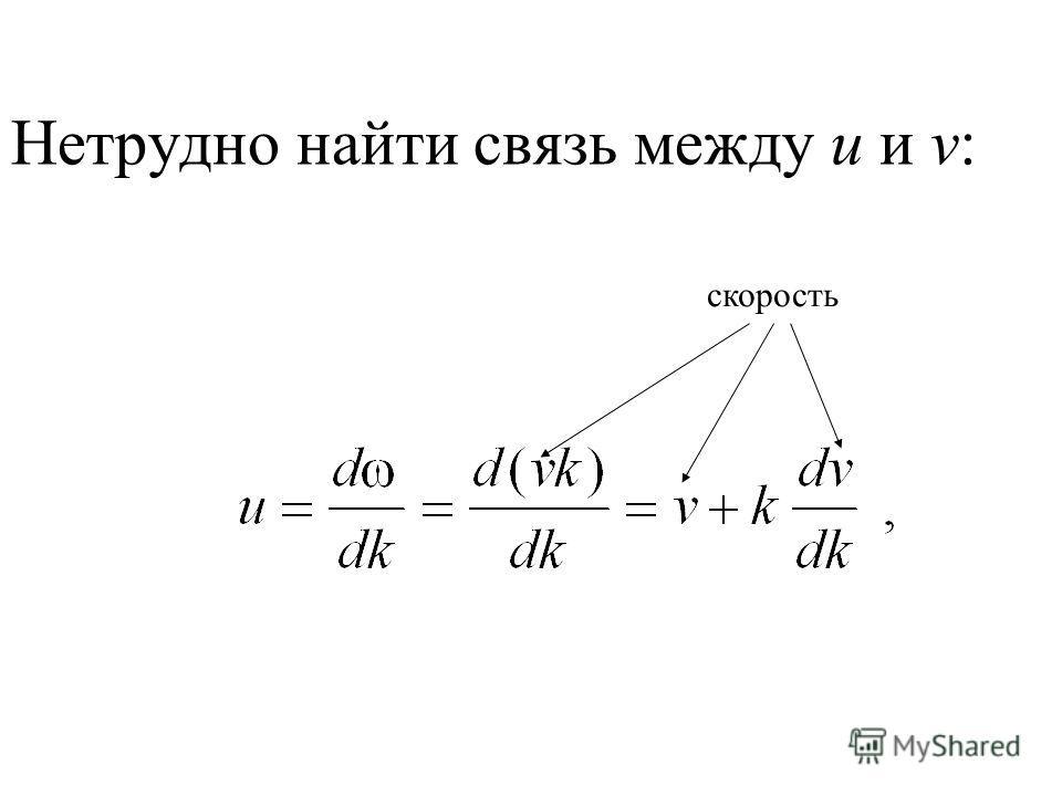 Нетрудно найти связь между u и v: скорость