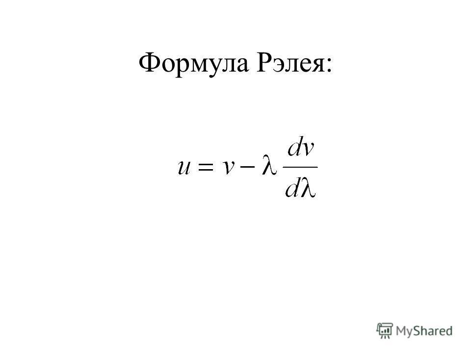 Формула Рэлея: