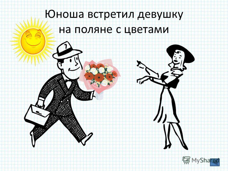 Юноша встретил девушку на поляне с цветами