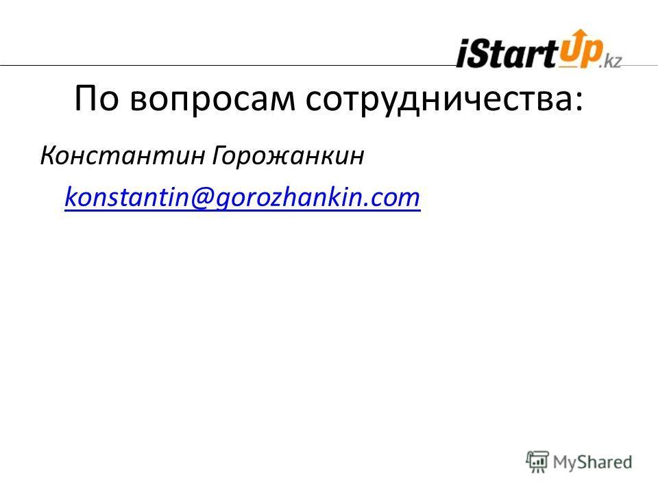 По вопросам сотрудничества: Константин Горожанкин konstantin@gorozhankin.com
