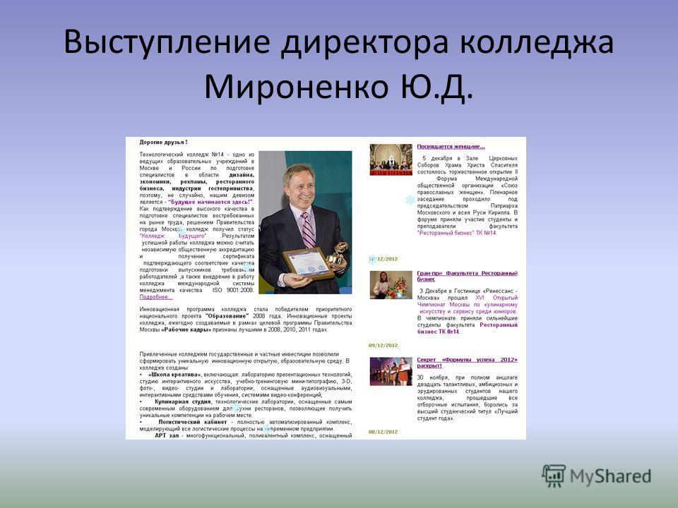 Выступление директора колледжа Мироненко Ю.Д.