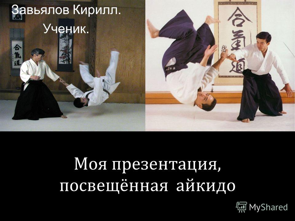 Моя презентация, посвещённая айкидо Завьялов Кирилл. Ученик.