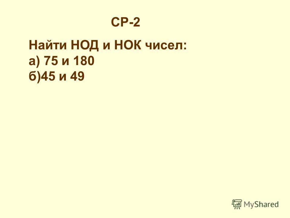 СР-2 Найти НОД и НОК чисел: а) 75 и 180 б)45 и 49
