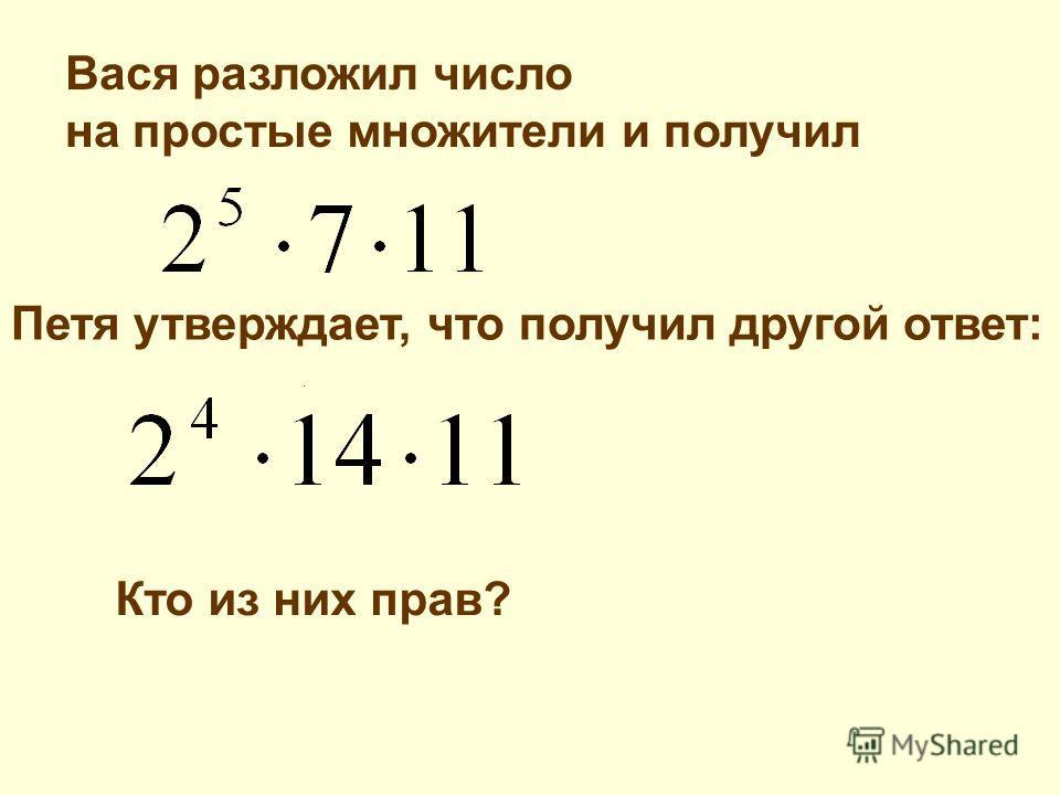 . Вася разложил число на простые множители и получил Петя утверждает, что получил другой ответ: Кто из них прав?