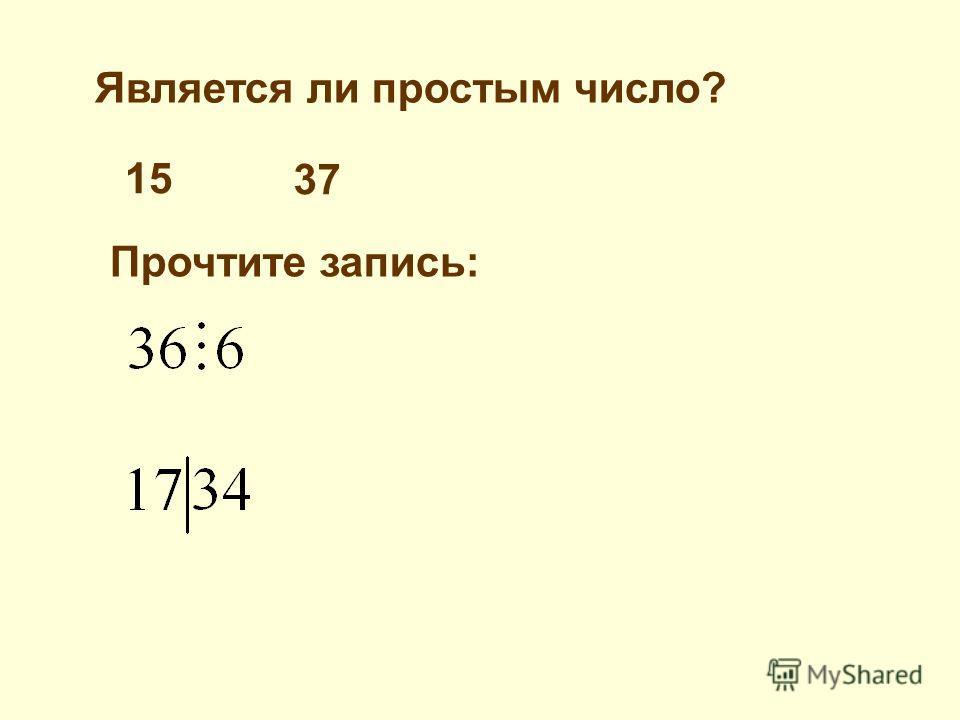 Является ли простым число? 15 37 Прочтите запись: