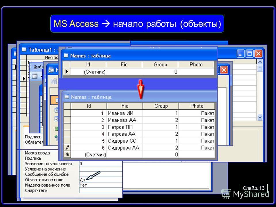 Слайд. 13 MS Access начало работы (объекты)