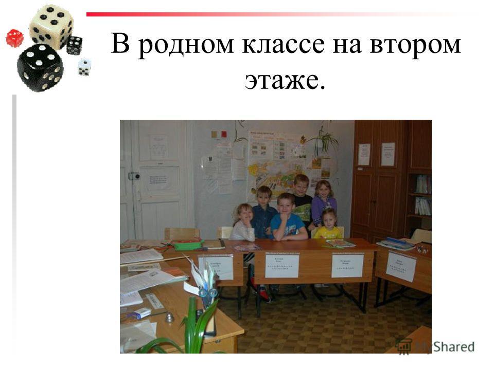 В родном классе на втором этаже.